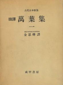 古代日本歌集 韓訳