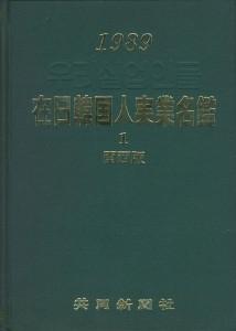 在日韓国人実業名鑑